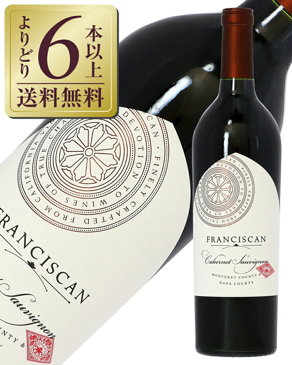【よりどり6本以上送料無料】 フランシスカン ナパヴァレー カベルネ ソーヴィニヨン 2015 750ml 赤ワイン アメリカ