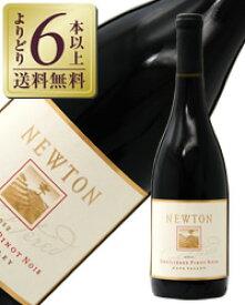 【よりどり6本以上送料無料】 ニュートン アンフィルタード ピノ ノワール 2013 750ml アメリカ カリフォルニア 赤ワイン