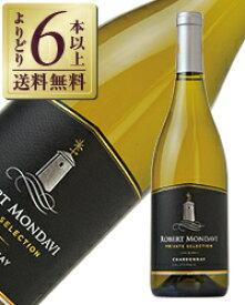 【よりどり6本以上送料無料】 ロバートモンダヴィ プライベートセレクション シャルドネ 2017 750ml アメリカ カリフォルニア 白ワイン