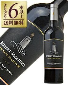 【あす楽】【よりどり6本以上送料無料】 ロバートモンダヴィ プライベートセレクション カベルネソーヴィニヨン 2018 750ml アメリカ カリフォルニア 赤ワイン