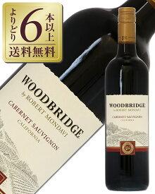 【あす楽】【よりどり6本以上送料無料】 ロバートモンダヴィ ウッドブリッジ カベルネソーヴィニヨン 2018 750ml アメリカ カリフォルニア 赤ワイン