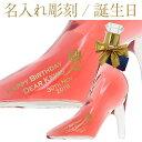 【彫刻】【送料無料】 名入れ ナンネル シンデレラシュー ピンク グレープフルーツ 15度 箱付 350ml 誕生日 プレゼン…