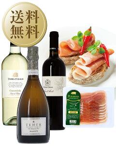 【送料無料】 熟成プロシュートと高品質イタリアワイン 赤・白・泡 3本セット 生ハム 100g×1 ワイン 750ml×3 セット ワインセット 【クール代込】【包装不可】