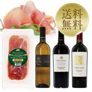 【送料無料】 熟成プロシュートとイタリアワイン 赤・白 3本セット 生ハム 50g×1 ワイン 750ml×3 ワインセット 【クール代込】【包装不可】