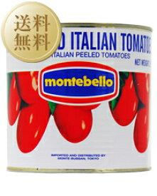 【送料無料】【包装不可】 モンテベッロ(スピガドーロ)ホールトマト(丸ごと) 1ケース 2550g×6