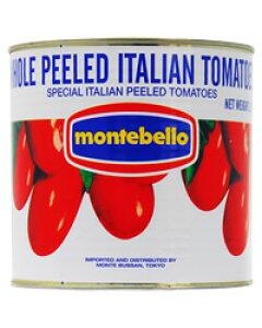 【あす楽】【アウトレット商品:缶凹みあり】【包装不可】 モンテベッロ(スピガドーロ)ホールトマト(丸ごと) 2550g