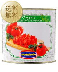 【送料無料】【包装不可】 モンテベッロ(スピガドーロ)オーガニック(有機栽培)ダイストマト(角切り) 1ケース 2550g×6