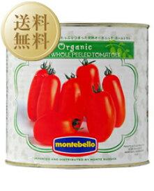 【送料無料】【包装不可】 モンテベッロ(スピガドーロ)オーガニック(有機栽培)ホールトマト(丸ごと) 1ケース 2550g×6