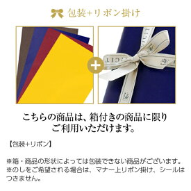 包装紙+リボン掛け ※ラッピング・熨斗ご購入の場合、あす楽対象外となります。