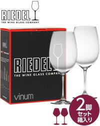 【あす楽】【リーデルシリーズ3セットご購入で送料無料】 リーデル ヴィノム カベルネ ソーヴィニヨン/メルロ(ボルドー) 専用ボックス入り 2脚セット 品番:6416/0 wineglass 赤ワイン グラス