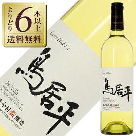 【よりどり6本以上送料無料】 鳥居平今村 鳥居平ブラン キュヴェ ヒデカ 2020 750ml 白ワイン 甲州 日本