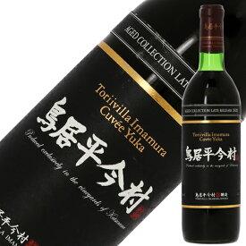 【よりどり6本以上送料無料】 鳥居平今村 ヴィンテージ コレクション キュヴェ ユカ ルージュ 2004 720ml 赤ワイン マスカット ベリーA 日本