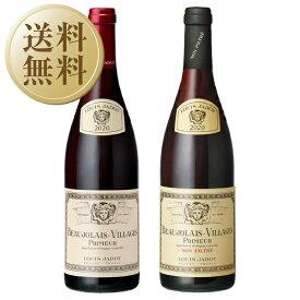 【送料無料】【包装不可】【キャンセル不可】 ボージョレ ヌーボー 2020 ルイ ジャド ヴィラージュ プリムール 2本セット 750ml×2 赤 ワイン セット
