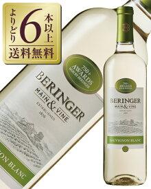 【よりどり6本以上送料無料】 ベリンジャー カリフォルニア ソーヴィニヨン ブラン 750ml アメリカ カリフォルニア 白ワイン