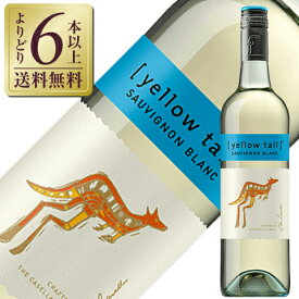 【よりどり6本以上送料無料】 カセラ イエローテイル ソーヴィニヨン ブラン 750ml 白ワイン オーストラリア