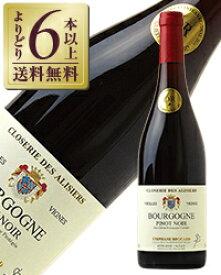 【よりどり6本以上送料無料】 クロズリー デ アリズィエ ブルゴーニュ ピノ ノワール 2020 750ml 赤ワイン フランス ブルゴーニュ