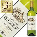 【今月の送料無料ワイン】 アンドレ リュルトン シャトー ド クリュゾー ブラン 2016 750ml 白ワイン ソーヴィニヨンブラン フランス ボルドー