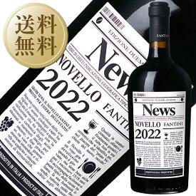 【送料無料】【キャンセル不可】 10/30以降お届け ファルネーゼ ファンティーニ ヴィーノ ノヴェッロ 2020 750ml 赤ワイン サンジョヴェーゼ イタリア
