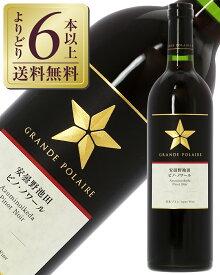 【よりどり6本以上送料無料】 グランポレール 安曇野池田 ピノ ノワール 2016 750ml 赤ワイン 日本