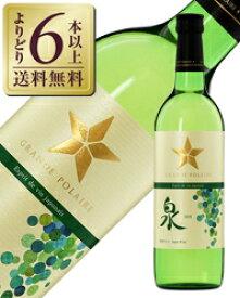 【よりどり6本以上送料無料】 グランポレール エスプリ ド ヴァン ジャポネ 泉 2019 720ml 白ワイン 甲州 日本