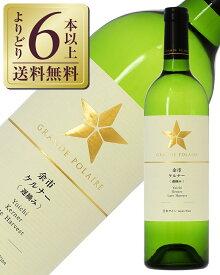 【よりどり6本以上送料無料】 グランポレール 余市 ケルナー (北海道ケルナー) 遅摘み 2019 750ml 白ワイン 日本
