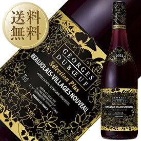 【送料無料】【キャンセル不可】 ボージョレ ヌーボー 2020 ジョルジュ デュブッフ ボジョレー ヴィラージュ ヌーヴォー セレクション プリュス 2020 750ml 赤ワイン ガメイ フランス wine_KLVC20