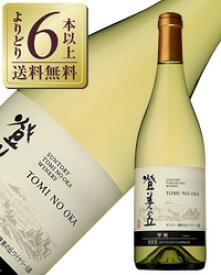 【よりどり6本以上送料無料】 サントリー登美の丘ワイナリー 登美の丘 甲州 2018 750ml 白ワイン 日本