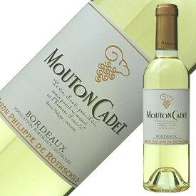 ムートン カデ ブラン ハーフ 2019 375ml 白ワイン ソーヴィニヨン ブラン フランス ボルドー