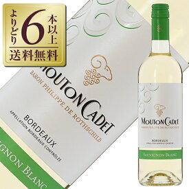 【よりどり6本以上送料無料】 ムートン カデ ソーヴィニヨン ブラン 2019 750ml 白ワイン フランス ボルドー