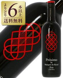【よりどり6本以上送料無料】 マルケス デ リスカル プロキシモ 2016 750ml テンプラニーリョ 赤ワイン スペイン