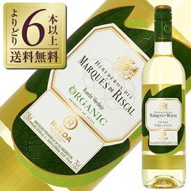 【よりどり6本以上送料無料】 マルケス デ リスカル オーガニック ブランコ 2018 750ml ヴェルデホ 白ワイン スペイン