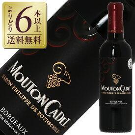 ムートン カデ ルージュ ハーフ 2017 375ml 赤ワイン メルロー フランス ボルドー