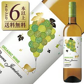 【よりどり6本以上送料無料】 パラ ヒメネス シャルドネ オーガニック 750ml 白ワイン スペイン