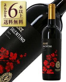 【よりどり6本以上送料無料】 ポッジョ(ポッジオ) レ ヴォルピ サリーチェ(サリチェ) サレンティーノ ロッソ リゼルヴァ 2016 750ml 赤ワイン イタリア