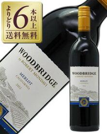 【よりどり6本以上送料無料】 ロバートモンダヴィ ウッドブリッジ メルロー 2018 750ml アメリカ カリフォルニア 赤ワイン