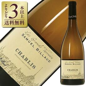 【よりどり3本以上送料無料】 サミュエル ビロー シャブリ レ グラン テロワール 2015 750ml 白ワイン シャルドネ フランス ブルゴーニュ