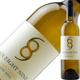【よりどり6本以上送料無料】 シックス エイト ナイン ナパ ヴァレー ホワイト 2020 750ml 白ワイン アメリカ カリフォルニア シャルドネ
