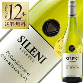 【よりどり12本送料無料】 シレーニ エステート セラー セレクション シャルドネ 2020 750ml ニュージーランド 白ワイン