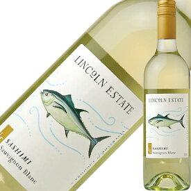 【よりどり6本以上送料無料】 リンカーン エステイト サシミ ソーヴィニヨン ブラン 2019 750ml 白ワイン オーストラリア