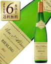 【よりどり6本以上送料無料】 テュルクハイム アルザス リースリング 2018 750ml 白ワイン フランス