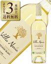 【よりどり3本以上送料無料】 白ワイン ヴィラ ノリア グラン プレステージ ソーヴィニヨン ブラン オーガニックワイン 2018 750ml フランス