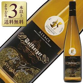 【よりどり3本以上送料無料】 ウルフベルジュ シルヴァネール ヴィエイユ ヴィーニュ 2017 750ml 白ワイン フランス アルザス