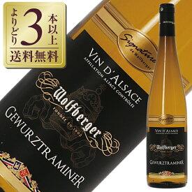 【よりどり3本以上送料無料】 ウルフベルジュ シグネチャー ゲヴェルツトラミネル 2018 750ml 白ワイン フランス アルザス デザートワイン