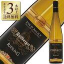 【よりどり3本以上送料無料】 ウルフベルジュ シグネチャー リースリング 2018 750ml 白ワイン フランス アルザス