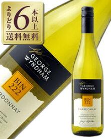 【よりどり6本以上送料無料】 ウィンダム エステート BIN222 シャルドネ 2019 750ml オーストラリア 白ワイン