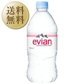 【同梱不可】【送料無料】 ケース販売 evian(エビアン) 1ケース 750ml×12本