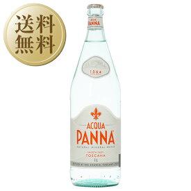 【送料無料】【包装不可】 アクアパンナ ナチュラルミネラルウォーター (新ラベル) 瓶 1ケース 1000ml×12本 イタリア