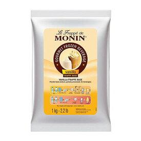 【包装不可】 モナン バニラ フラッペベース 1袋(1kg) monin