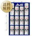 【送料無料】【同梱不可】 ビール ギフト アサヒ スーパードライ 缶ビールセット AS-3N しっかりフル包装+短冊のし お中元 お歳暮