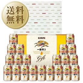 【送料無料】【同梱不可】 ビール ギフト キリン 一番搾り生ビールセット K-IS5 しっかり包装+短冊のし お中元 父の日 お歳暮